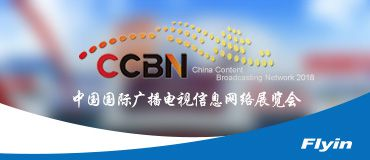 China Content Broadcasting Network 2018